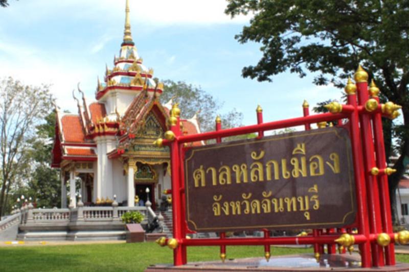 แหลมสิงห์ แนชเชอรัลบีช รีสอร์ท จันทบุรี: ศาลหลักเมืองจันทบุรี